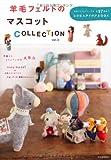羊毛フェルトのマスコットCOLLECTION vol.3---かわいい&ユニークな全97作品!...