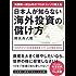 外国株一筋26年のプロがコッソリ教える 日本人が知らない海外投資の儲け方
