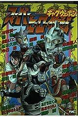 スーパーヒーロー作戦ギャグウェポン (ノーラコミックス) コミック