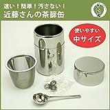 速い!簡単!汚さない!近藤さんの茶篩缶 /ホ/ 抹茶ふるい 抹茶篩 茶器 茶道具 水屋道具
