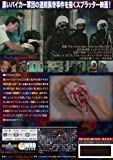 人肉食堂 ~とむらいレストラン~ [DVD] 画像