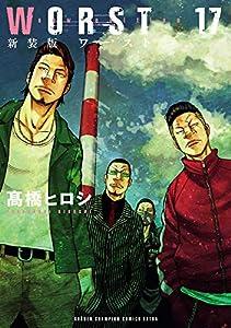 新装版 WORST 17 (少年チャンピオン・コミックス エクストラ)