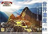 富井義夫 世界遺産 海外編 2020年 カレンダー 壁掛け SA-1 (使用サイズ594x420mm) 風景