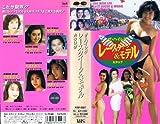 ハイレグ レースクイーン [VHS]