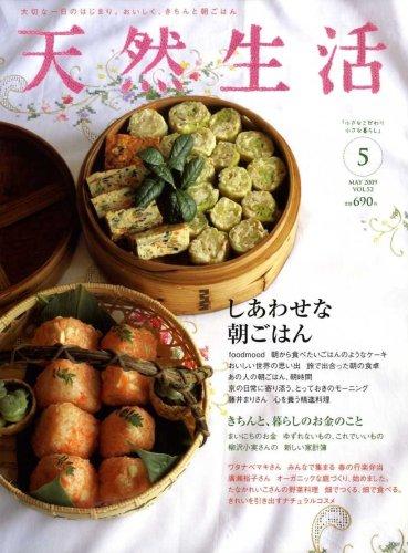 天然生活 2009年 05月号 [雑誌]の詳細を見る