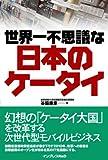 世界一不思議な日本のケータイ