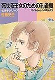 死せる王女のための孔雀舞 / 佐藤史生 のシリーズ情報を見る