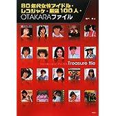 80年代女性アイドル・レコジャケ・厳選100人 OTAKARAファイル