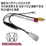 《Jn016》【ホンダ】純正ホンダ バックカメラから社外ナビにそのまま使える 社外ナビに接続できる RCA端子に変換 N-BOX スラッシ N-BOX+ N-WGN N ONE オデッセイ グレイス (ハイブリッド) CR-Z ジェイド シャトル ステップワゴン ステップワゴン RCA013H