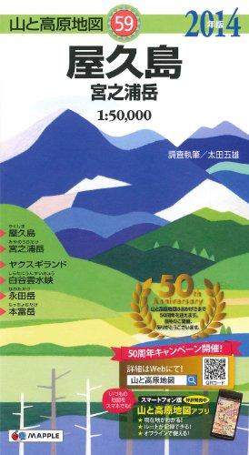 山と高原地図 屋久島 宮之浦岳 (登山地図 | マップル)