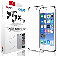 【 iPod touch6 ケース 】 iPod touch 6 ケース カバー iPodの美しさを魅せる【極薄 0.8mm】TPU クリア 巧みシリーズ 存在感ゼロ 0.8mm【 液晶保護フィルム 付き】OVER's (貼り付け4点セット付き)