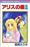 アリスの星 (後編) (りぼんマスコットコミックス (1096))