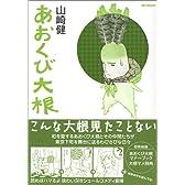 あおくび大根 (MFコミックス―フラッパーシリーズ)