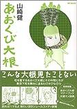 あおくび大根 / 山崎 健 のシリーズ情報を見る