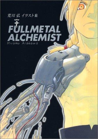荒川弘イラスト集 「FULLMETAL ALCHEMIST」の詳細を見る