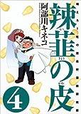 辣韮の皮―萌えろ!杜の宮高校漫画研究部 (4) (Gum comics)