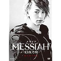 映画「メサイア ―幻夜乃刻― 」 メイキング