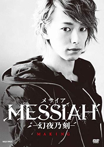 映画「メサイア ―幻夜乃刻― 」 メイキング [DVD]