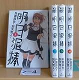 明日泥棒 コミック 1-4巻セット (ヤングジャンプコミックス)