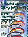 新ゼロからはじめるネットワーク―TCP/IP「基礎の基礎」/社内LANに学ぶネットワーク入門/TCP/IP+Ethernet完全マスター (アスキームック―Network magazine mook)