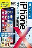 ゼロからはじめる iPhone X スマートガイド ソフトバンク完全対応版
