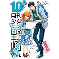 月刊少女野崎くん コミック 1-10巻セット