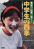 中学生の四季―東京の山里に生きる