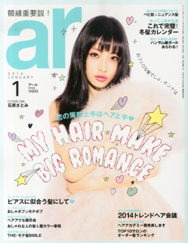 ar (アール) 2014年 01月号 [雑誌]の詳細を見る