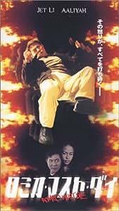 ロミオ・マスト・ダイ【字幕版】 [VHS]