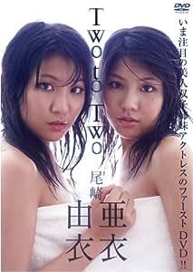 尾崎亜衣・尾崎由衣 Two to Two [DVD]