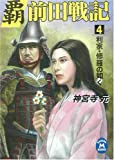 覇 前田戦記〈4〉利家・修羅の如く (学研M文庫)
