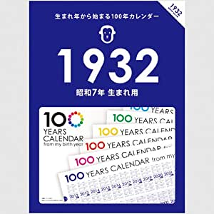 生まれ年から始まる100年カレンダーシリーズ 1932年生まれ用(昭和7年生まれ用)