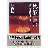禁酒宣言 (ちくま文庫)