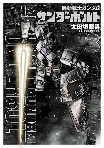 機動戦士ガンダム サンダーボルト 3 (3) (ビッグコミックススペシャル)