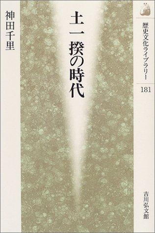 土一揆の時代 (歴史文化ライブラリー)