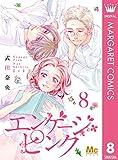 エンゲージ・ピンク 8 (マーガレットコミックスDIGITAL)