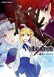 Fate/hollow ataraxia(1) (角川コミックス・エース)