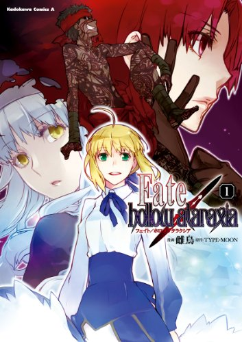 『Fate/hollow ataraxia(1) (角川コミックス・エース)』のトップ画像