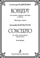 Concerto for violin, string orchestra and percussion. Score and part