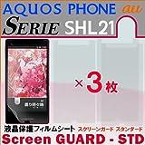 AQUOS Phone SERIE SHL21 液晶保護フィルム スクリーン ガード スタンダード ×3枚セット(アクオスフォン セリエ シート シール serie)