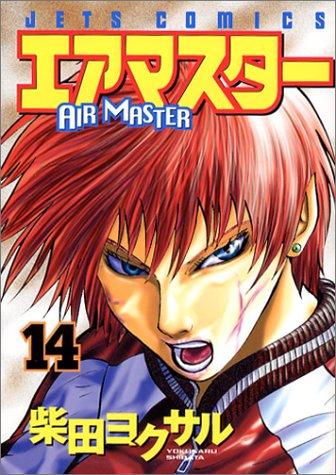 エアマスター 14 (ジェッツコミックス)の詳細を見る