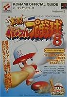 実況パワフルプロ野球8 パーフェクトガイド (KONAMI OFFICIAL GUIDEパーフェクトシリーズ)