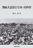 関東大震災と皇室・宮内省