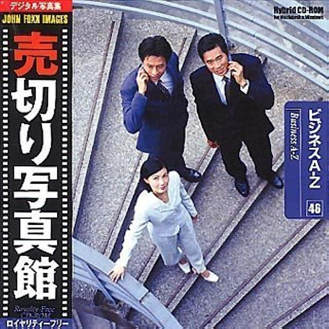 売切り写真館 JFIシリーズ 46 ビジネスA-Z