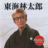 テイチクミリオンシリーズ 東海林太郎