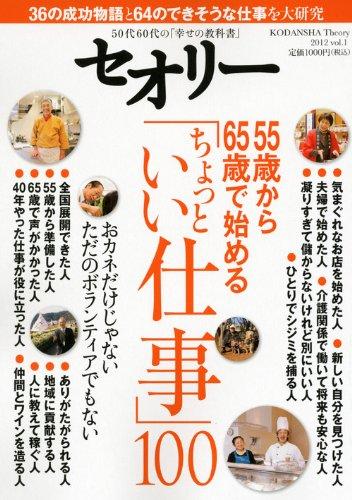 55歳から65歳で始める「ちょっといい仕事」100 〔セオリー〕2012 vol.1 (セオリーMOOK)