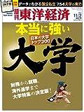 週刊 東洋経済 2013年 11/2号 [雑誌]