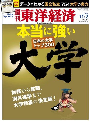 週刊 東洋経済 2013年 11/2号 [雑誌]の詳細を見る
