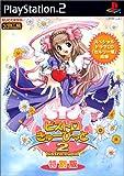 ビストロ・きゅーぴっと 2 特別版 (Playstation2) 画像