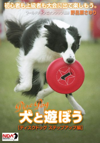 犬と遊ぼう ディスクドッグ ステップアップ編 [DVD]